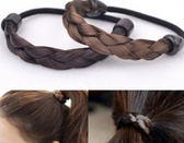 女 韓版 時尚 簡約 假髮 髮圈 發繩 髮辮 子彈力 髮帶