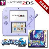 【3C出租】任天堂 N2DS 日規主機 薰衣紫 (含寶可夢月亮中文版遊戲)(最新趨勢以租代替買)