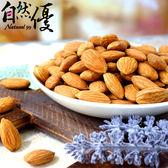 即期品-自然優 輕烘焙原味杏仁果150g 賞味期限收到至少10天以上 品質良好 請盡快食用