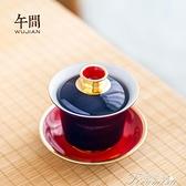 三才蓋碗 午間 陶瓷三才蓋碗茶杯功夫茶具大號描金茶蓋碗單個敬茶碗泡茶碗 快速出貨