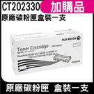 Fuji Xerox CT202330 高量 黑 原廠碳粉匣