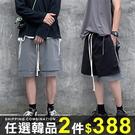 任選2件388短褲韓版港風帥氣假兩件純色情侶運動短褲【08B-G0924】