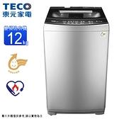 TECO東元12KG變頻直立式洗衣機 W1268XS~含基本安裝+舊機回收