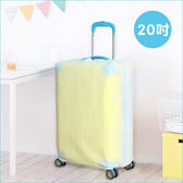 ✭米菈生活館✭【Z62】無紡紗防塵行李套(18吋) 耐磨 防塵 保護 旅行 打包 整理