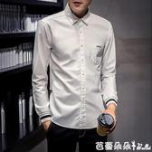 秋季新款長袖白襯衫男休閒襯衣青少年韓版簡約修身純棉寸衫【芭蕾朵朵】