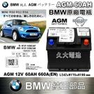 久大電池 BMW 原廠電瓶 AGM 60 60AH 660A (EN) MINI R50 R53 R56 純正部品