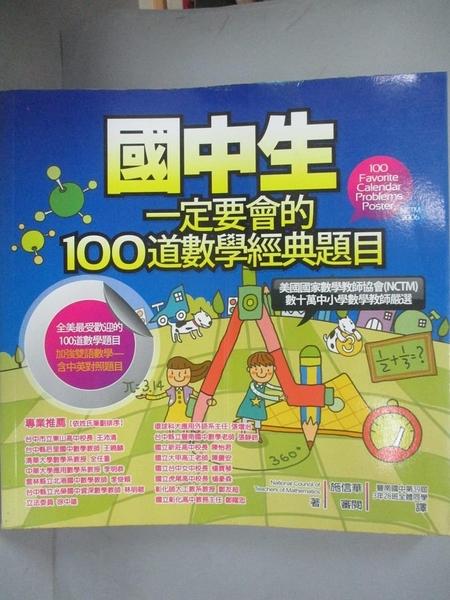 【書寶二手書T1/國中小參考書_ILK】國中生一定要會的100道數學經典題目_National Council