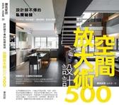 (二手書)設計師不傳的私房秘技空間放大術設計500