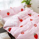 可愛少女心草莓床單四件套2.0m被套三件套1.2m大學生宿舍男女寢室禮物限時八九折