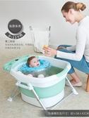 兒童洗澡桶折疊浴盆寶寶游泳桶大號浴桶家用嬰兒可坐躺【奇趣小屋】