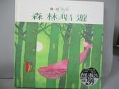 【書寶二手書T4/繪本_GHC】森林唱遊_幾米