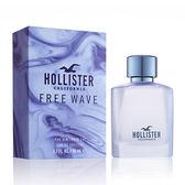 Hollister 自由海浪男性淡香水50ml 【康是美】