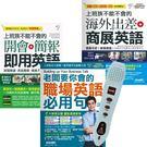 上班族系列套書(全3書)+ LivePen智慧點讀筆(16G)
