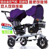 正品金鳴兒童三輪車/雙胞胎推車/雙人三輪手推車腳踏車/旋轉座椅  ~黑色地帶zone