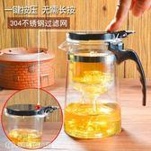茶壺 鎖蓋飄逸杯一鍵自動出水玻璃泡茶壺可拆洗家用沖茶器辦公泡茶杯 【創時代3C館】
