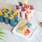 雪糕模具冰棒冰棍冰糕棒冰冰淇淋冰塊模具卡通家用自制做冰格磨具