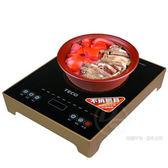 《一打就通》TECO東元 微電腦觸控電陶爐 XYFYJ576