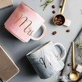 馬克杯大理石紋陶瓷辦公室水杯情侶【快速出貨】