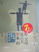 【書寶二手書T2/家庭_KHW】好父母是後天學來的-王浩威醫師親子門診_王浩威
