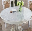 加厚PVC圓形軟玻璃桌墊透明防水餐桌布臺布水晶板茶幾桌墊可定制