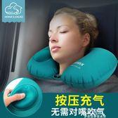 充氣頸枕 旅行枕頸椎枕便攜按壓枕旅游睡覺神器脖子護頸枕u形枕頭 全館免運