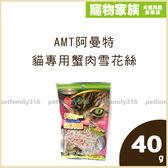 寵物家族-AMT阿曼特-貓專用蟹肉雪花絲40g