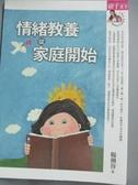 ~書寶 書T2 /親子_KBP ~情緒教養從家庭開始_ 楊俐容