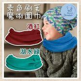 素色刷毛魔術圍巾 STERNTALER C-4531450