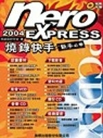 二手書博民逛書店《PCDIY 2004 Nero Express 燒錄快手(附1片光碟)》 R2Y ISBN:9574420957