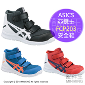日本代購 空運 ASICS 亞瑟士 Win Job FCP203 安全鞋 工作鞋 作業鞋 男鞋 女鞋