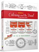 美味時光Coloring and the Food:寄給你明信片塗色書