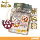柏妮絲螺旋骨-卵磷脂(短)1.4kg/潔牙骨【寶羅寵品】