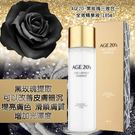 韓國 AGE20 黑玫瑰三效合一全效精華液 185ml
