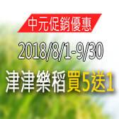 中元促銷優惠~津津樂稻1kg 買5送1