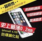 晶豪泰 超強 史上最薄 鋼化玻璃貼膜 iPhone 6 4.7吋 專用 另 Z3 S5 Note4 M8 E8