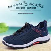 登山鞋 登山鞋子男夏季休閒鞋戶外透氣網鞋運動鞋潮網面老北京布鞋男青年