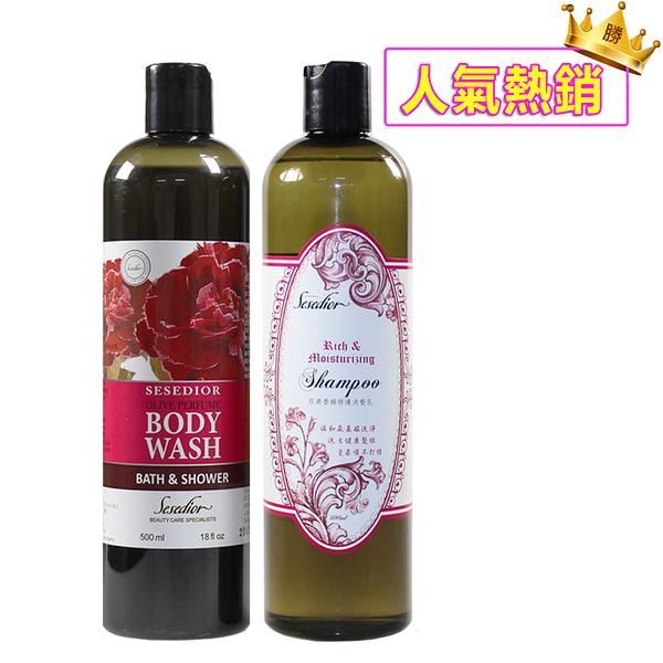 【Sesedior】4瓶-koko經典香氛-洗髮精2瓶+沐浴乳2瓶