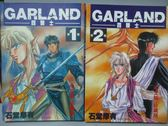 【書寶二手書T1/漫畫書_MQZ】GARLAND四騎士_1&2集合售_石堂摩有