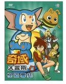 奇域大冒險VOL.5 怪盜雪托DVD