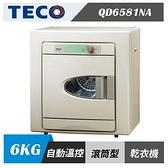 TECO 東元 QD6581NA 6公斤 自動控溫 不鏽鋼 乾衣機