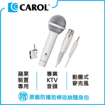【塞車露營唱歌首選】CAROL行動KTV麥克風歡唱組 iCT-12(珍珠白) – 蘋果裝置專用版