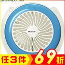 BRANTD 白朗 BFS-450 USB 直流環保節能扇【AE04115】