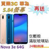 HUAWEI Nova 3e 手機,送 空壓殼+滿版玻璃保護貼,24期0利率,華為 神腦代理