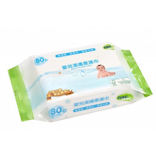 【奇買親子購物網】Nac Nac EDI超純水嬰兒潔膚柔濕巾/80抽(1入)