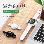優勝仕蘋果手錶充電器Apple watch無線充磁力i