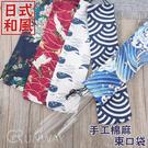 【現貨】日式和風 棉麻布套 長形收納袋 小物收納 環保餐具 和柄 日系幾何圖 束口布套