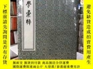 全新書博民逛書店! 琴學匯粹(一函二冊)古琴書籍曲譜 中國書店出版社9F15hY