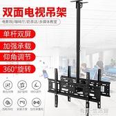 電視支架 雙面電視吊架通用可伸縮旋轉升降雙屏側掛天花吊頂背靠背雙屏支架 有緣生活館