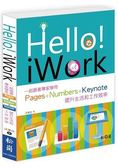 Hello!iWork:一起跟著專家學用Pages Numbers Keynot