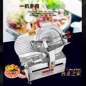 切肉機商用全自動羊肉卷切片機凍肉肥牛電動切肉片機刨肉機(220V)xw